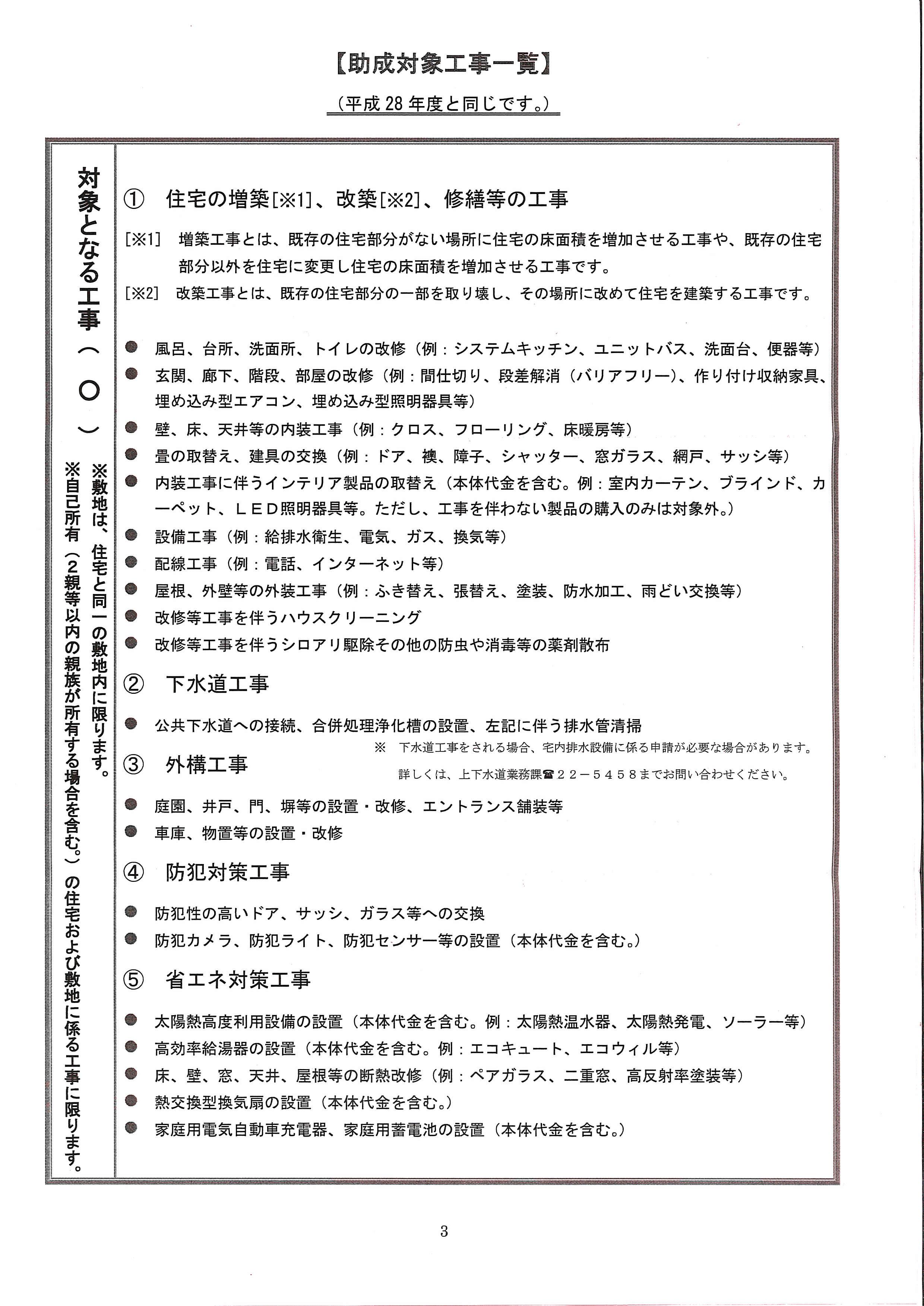 彦根市 リフォーム補助金事業 開始!!   リファイン彦根 有限 ...
